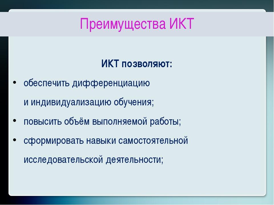 Преимущества ИКТ ИКТ позволяют: обеспечить дифференциацию и индивидуализацию...