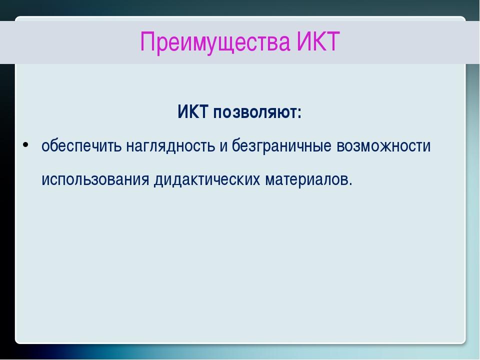 Преимущества ИКТ ИКТ позволяют: обеспечить наглядность и безграничные возмож...