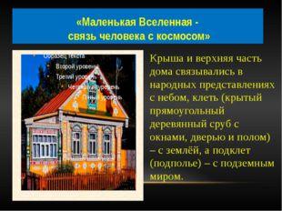 Крыша и верхняя часть дома связывались в народных представлениях с небом, кле