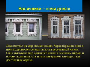 Дом смотрел на мир окнами-очами. Через передние окна в избу входили свет солн