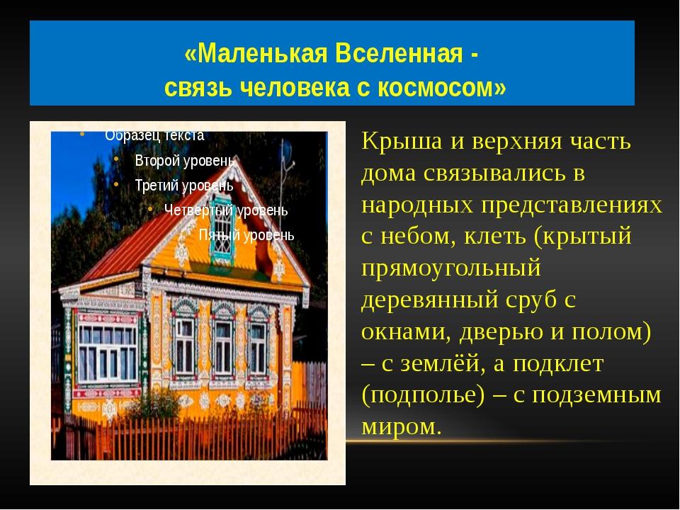 Крыша и верхняя часть дома связывались в народных представлениях с небом, кле...