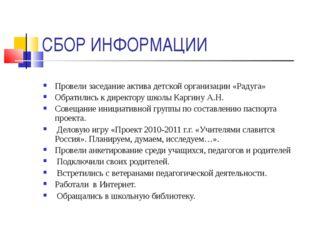 СБОР ИНФОРМАЦИИ Провели заседание актива детской организации «Радуга» Обратил