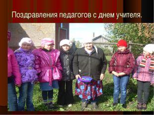 Поздравления педагогов с днем учителя.