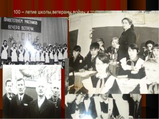 100 – летие школы,ветераны войны и труда, заседание комитета комсомола, урок