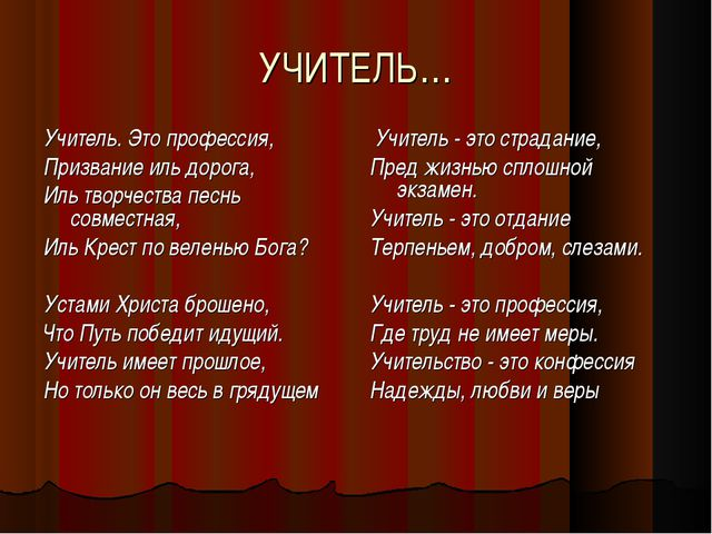 УЧИТЕЛЬ… Учитель.Этопрофессия, Призвание иль дорога, Иль творчества песнь с...
