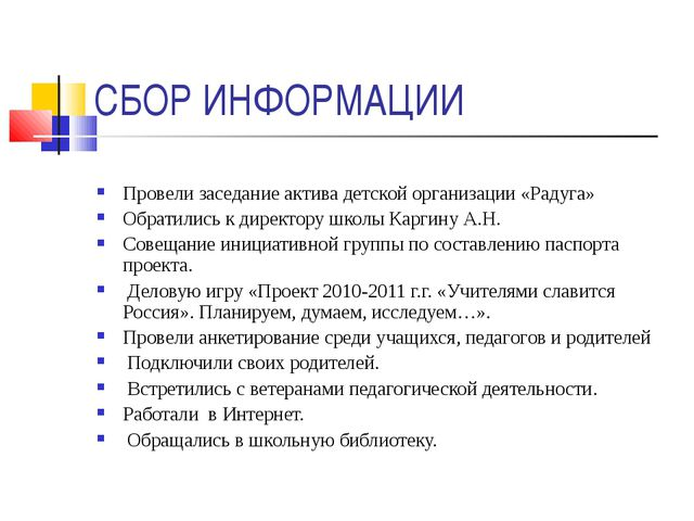 СБОР ИНФОРМАЦИИ Провели заседание актива детской организации «Радуга» Обратил...