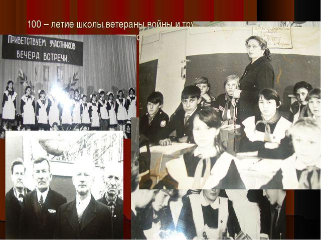 100 – летие школы,ветераны войны и труда, заседание комитета комсомола, урок...