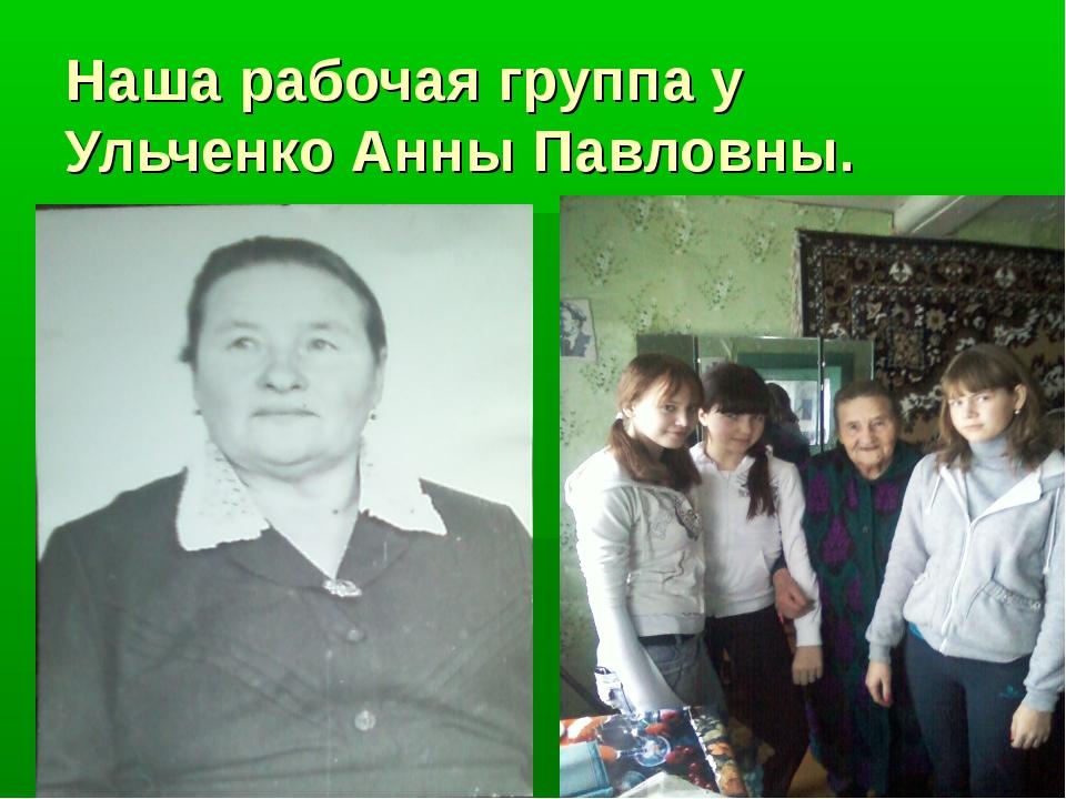 Наша рабочая группа у Ульченко Анны Павловны.