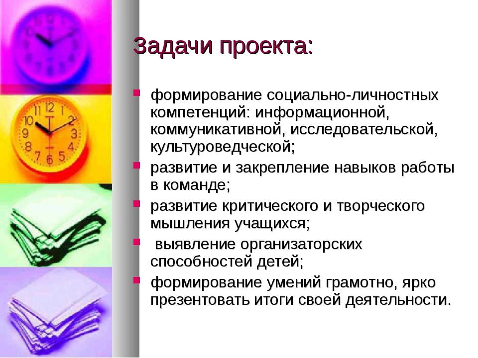 Задачи проекта: формирование социально-личностных компетенций: информационной...