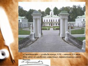 «Середниково» – усадьба конца ХVIII – начала XIX века. Это одно из наиболее