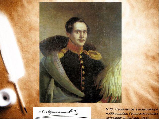М.Ю. Лермонтов в вицмундире лейб-гвардии Гусарского полка. Художник Ф. Будки...