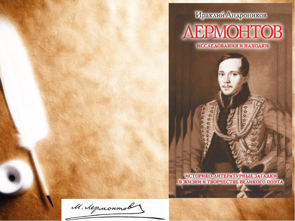 О романе Лермонтова и Ивановой в окружении поэта никто не догадывался, поэто...