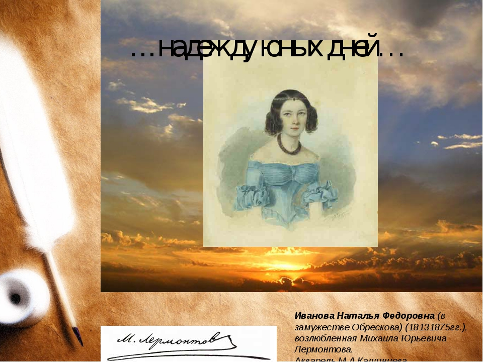 Иванова Наталья Федоровна (в замужестве Обрескова) (18131875гг.), возлюбленн...