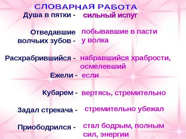 Душа в пятки - Отведавшие волчьих зубов - Расхрабрившийся - Ежели - Кубарем -...