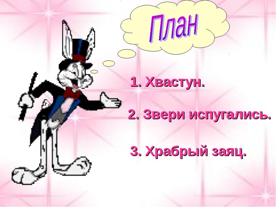 1. Хвастун. 2. Звери испугались. 3. Храбрый заяц.