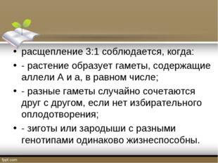 расщепление 3:1 соблюдается, когда: - растение образует гаметы, содержащие ал
