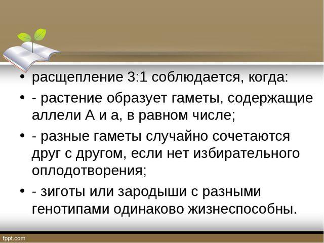 расщепление 3:1 соблюдается, когда: - растение образует гаметы, содержащие ал...