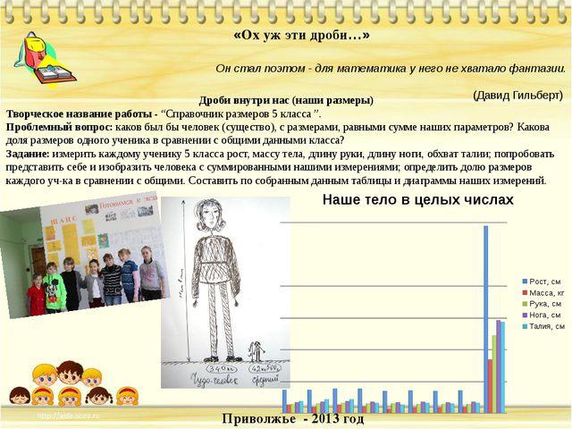 Приволжье - 2013 год «Ох уж эти дроби…» Он стал поэтом - для математика у нег...