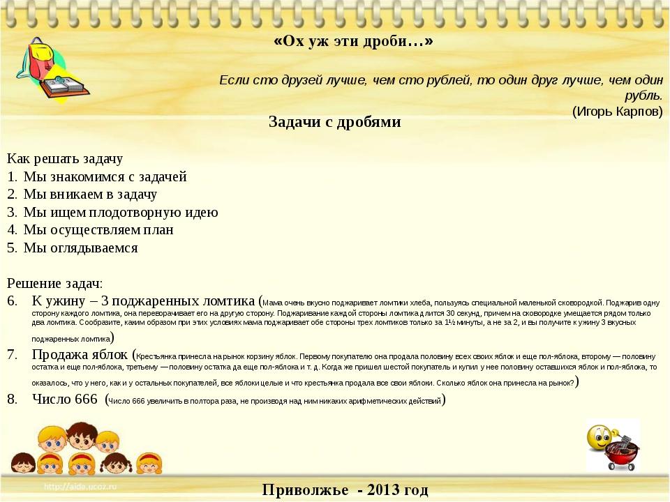 Приволжье - 2013 год «Ох уж эти дроби…» Если сто друзей лучше, чем сто рубле...