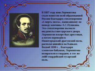 В 1837 году имя Лермонтова стало известно всей образованной России благодаря