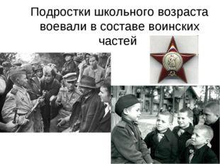 Подростки школьного возраста воевали в составе воинских частей