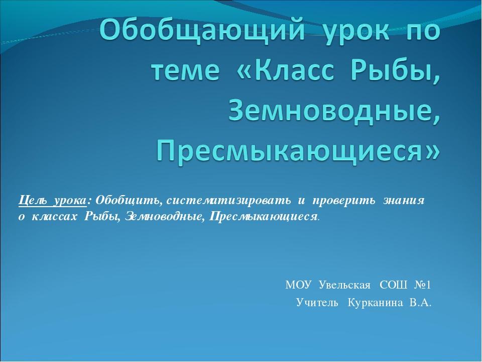 Цель урока: Обобщить, систематизировать и проверить знания о классах Рыбы, З...