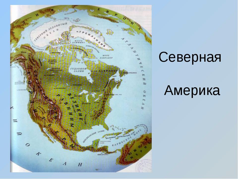 Северная америка, материк в западном полушарии, северная часть америки