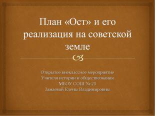 Открытое внеклассное мероприятие Учителя истории и обществознания МБОУ СОШ №