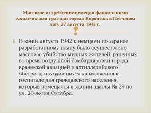 В конце августа 1942 г. немцами по заранее разработанному плану было осуществ