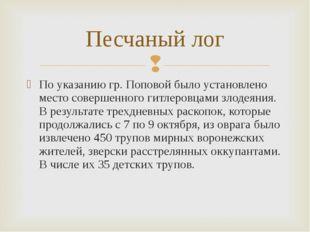 По указанию гр. Поповой было установлено место совершенного гитлеровцами злод