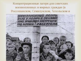 Концентрационные лагеря для советских военнопленных и мирных граждан (в Россо