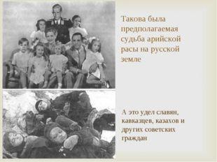 Такова была предполагаемая судьба арийской расы на русской земле А это удел с