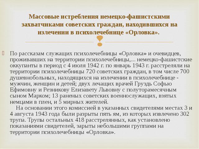По рассказам служащих психолечебницы «Орловка» и очевидцев, проживавших на те...