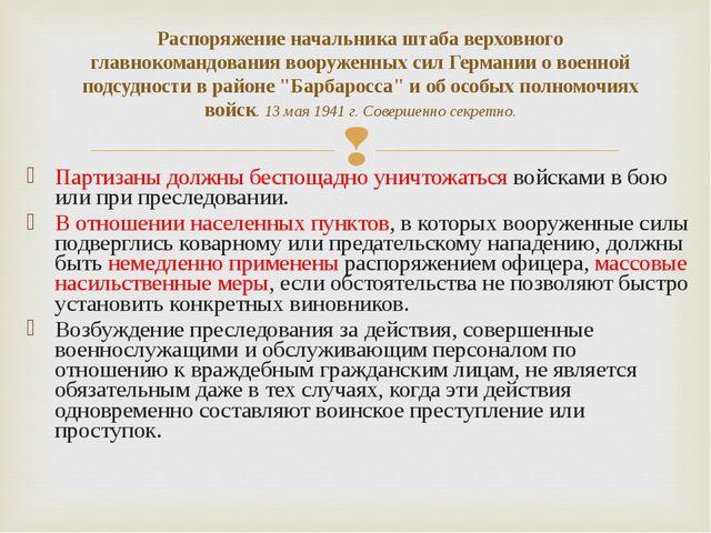 Партизаны должны беспощадно уничтожаться войсками в бою или при преследовании...