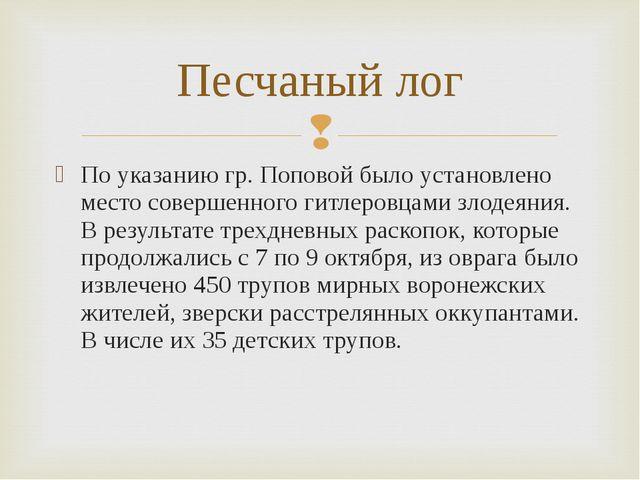По указанию гр. Поповой было установлено место совершенного гитлеровцами злод...
