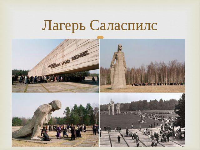 Лагерь Саласпилс