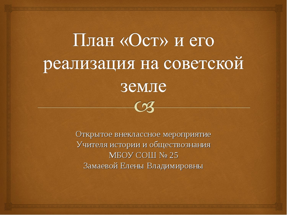 Открытое внеклассное мероприятие Учителя истории и обществознания МБОУ СОШ №...