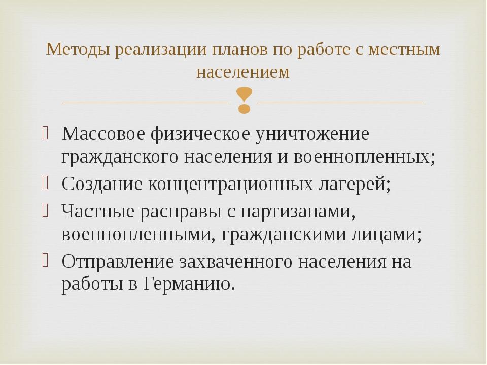 Массовое физическое уничтожение гражданского населения и военнопленных; Созда...