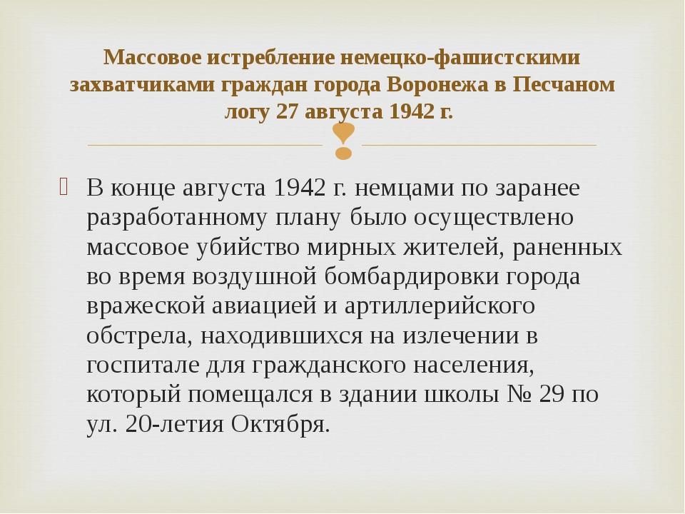 В конце августа 1942 г. немцами по заранее разработанному плану было осуществ...