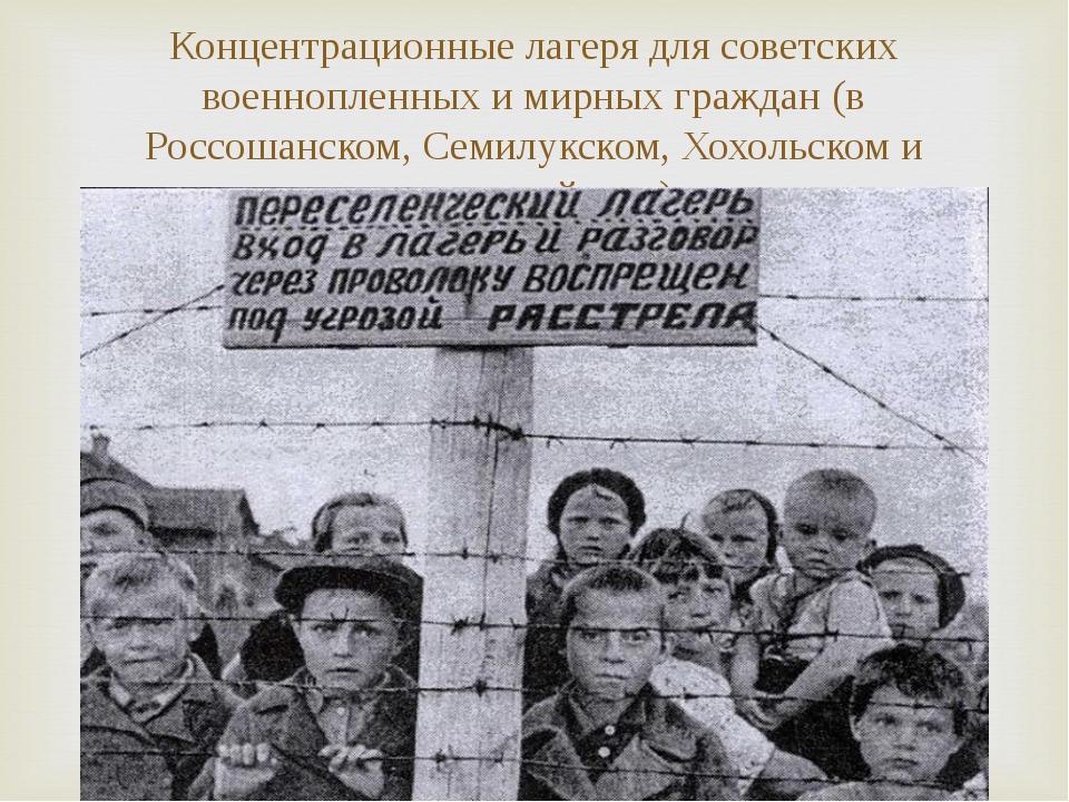 Концентрационные лагеря для советских военнопленных и мирных граждан (в Россо...