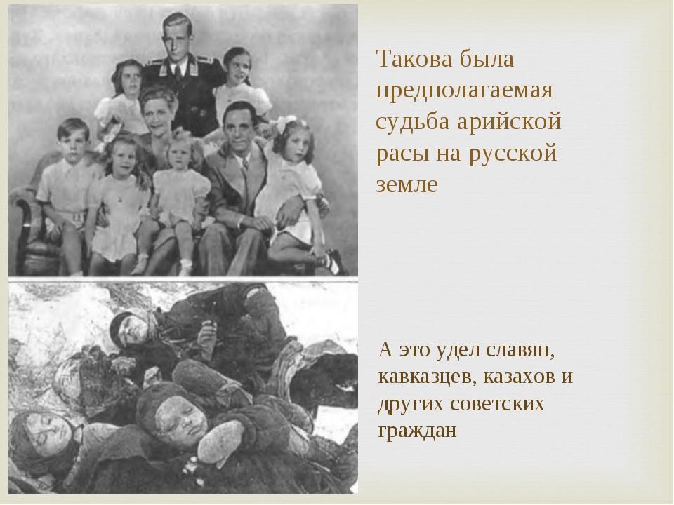 Такова была предполагаемая судьба арийской расы на русской земле А это удел с...