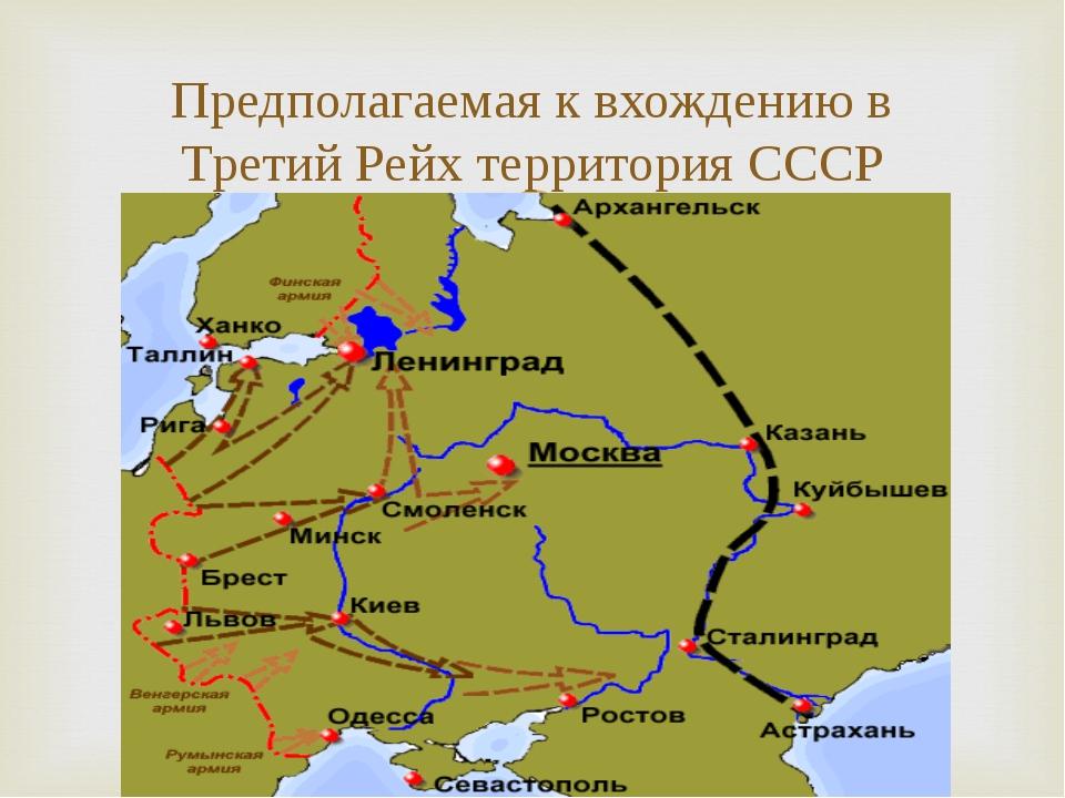 Предполагаемая к вхождению в Третий Рейх территория СССР
