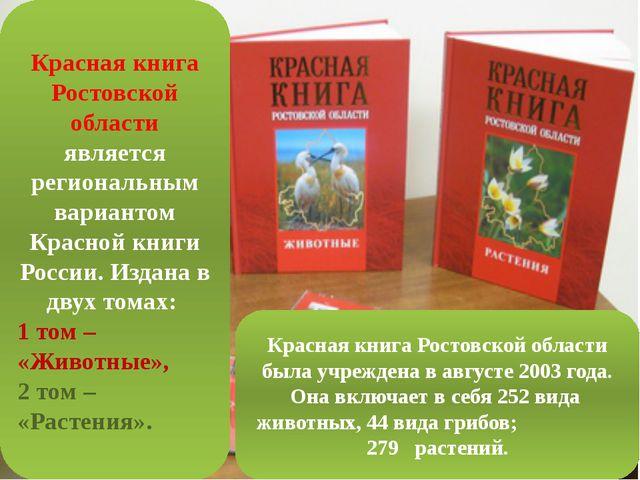 Картинки нашего донского края занесенные в красную книгу