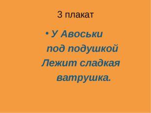 3 плакат У Авоськи под подушкой Лежит сладкая ватрушка.
