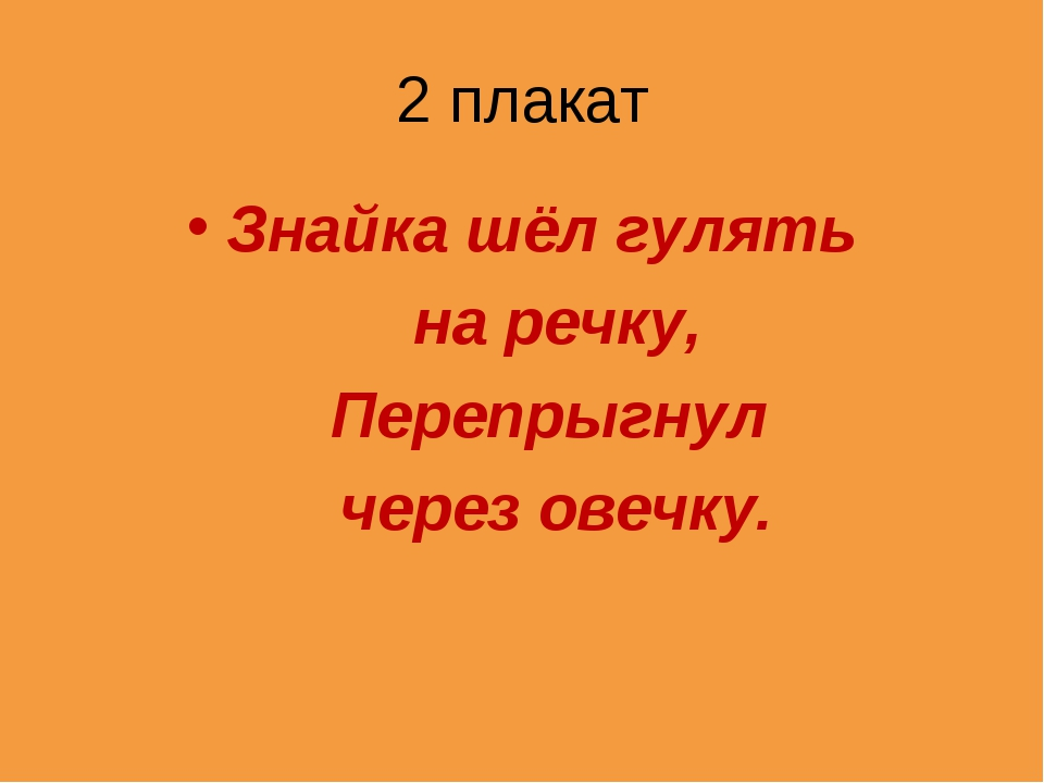2 плакат Знайка шёл гулять на речку, Перепрыгнул через овечку.