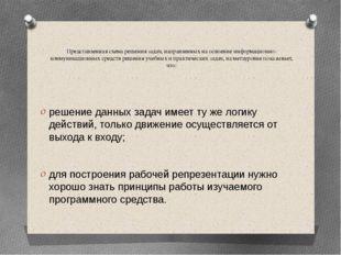 Представленная схема решения задач, направленных на освоение информационно-к