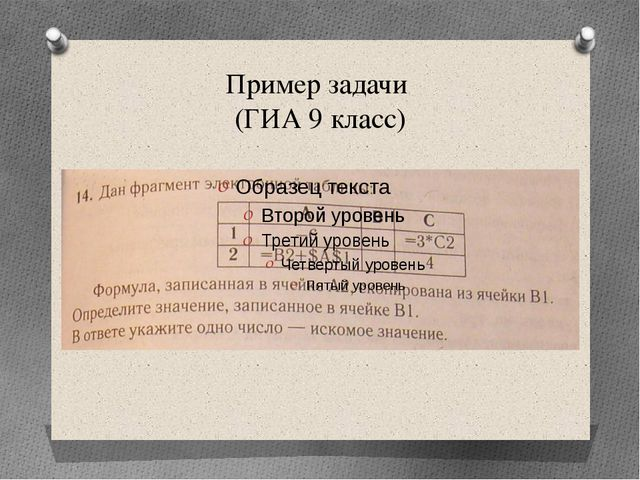 Пример задачи (ГИА 9 класс)