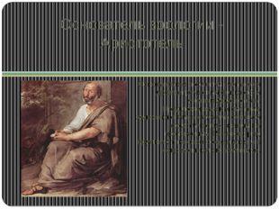 Основатель зоологии - Аристотель Основателем зоологии считается древнегреческ