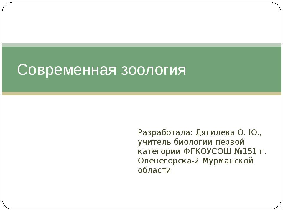 Разработала: Дягилева О. Ю., учитель биологии первой категории ФГКОУСОШ №151...