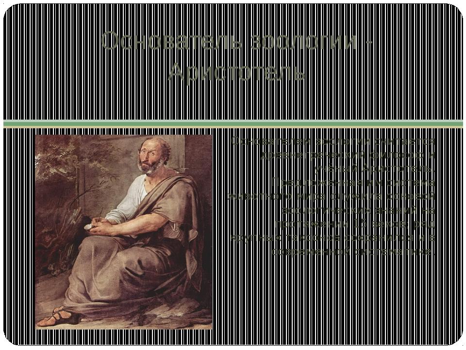 Основатель зоологии - Аристотель Основателем зоологии считается древнегреческ...